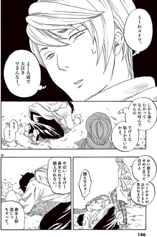 或るアホウの一生(1) (ビッグコミックス)