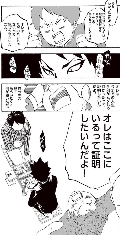 或るアホウの一生(1)