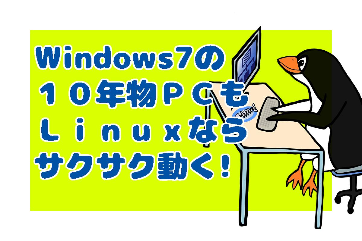 Windows7の古いパソコンをlinuxで復活 延命 乗り換え 移行 ページ 2 リンデンバウム 子どものいないあなたのためのスピリチュアルサロン