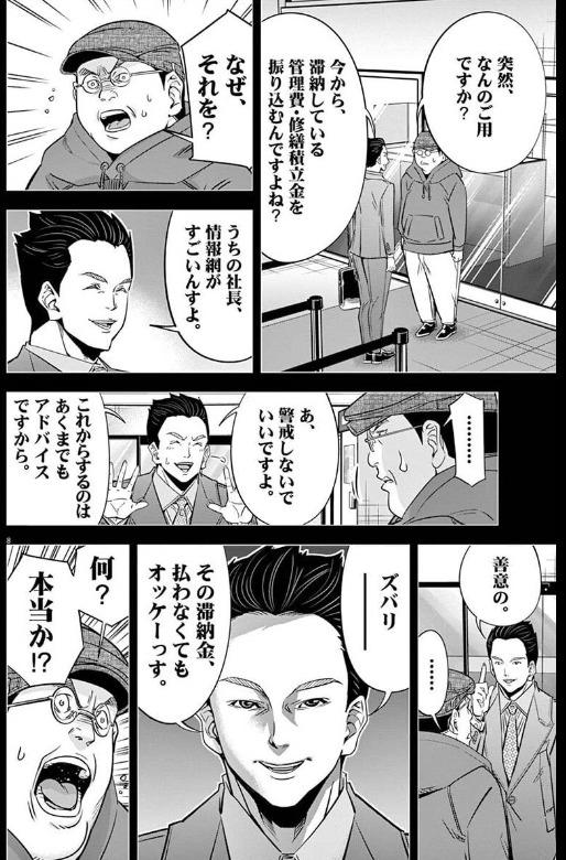 正直不動産(9)