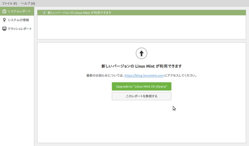 Linuxmint19 3 20にアップデート という名のクリーンインストール リンデンバウム 子どものいないあなたのためのスピリチュアルサロン